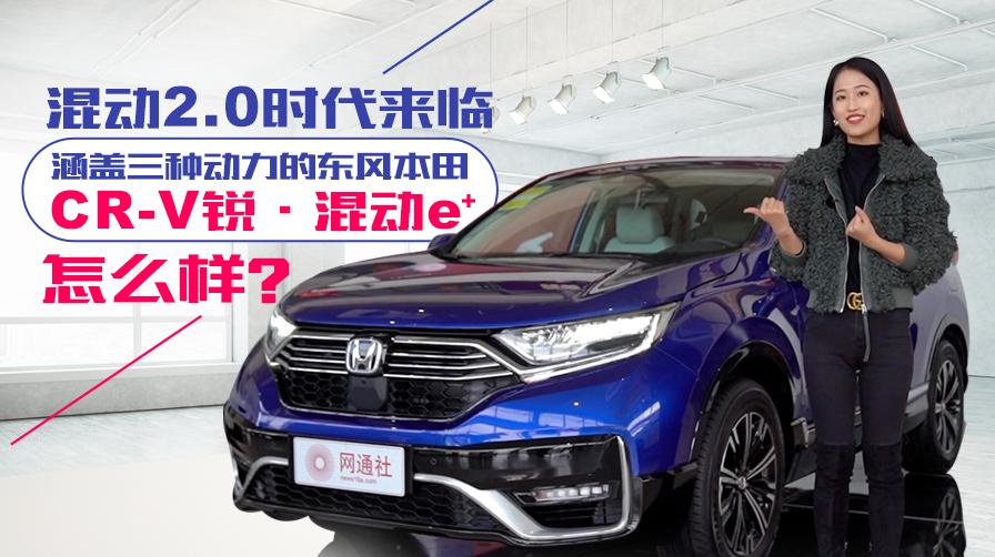 涵盖三种动力的东风本田CR-V锐·混动e+怎么样?