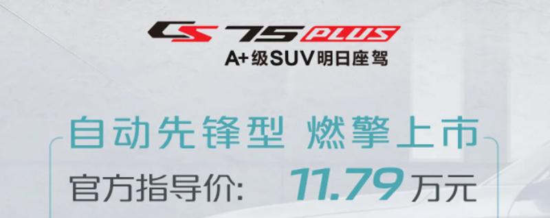 售价11.79万元 长安CS75 PLUS新增自动先锋型